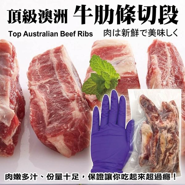 1+1活動【海肉管家-全省免運】頂級澳洲穀飼牛肋條切段6+6共12包【250克±10%/包】
