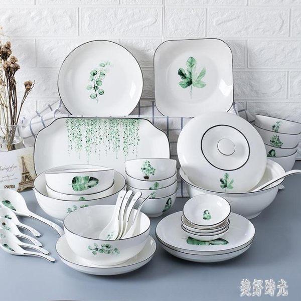 餐具碗碟套裝 家用北歐簡約創意日式陶瓷吃飯碗盤子BO833『美好時光』