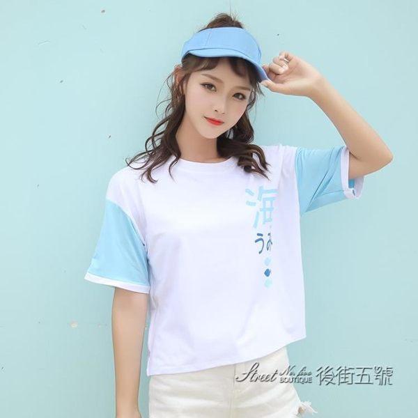 宿舍服裝女短袖女寬鬆韓版ulzzang上衣日系女學生百搭姐妹閨蜜裝 後街五號