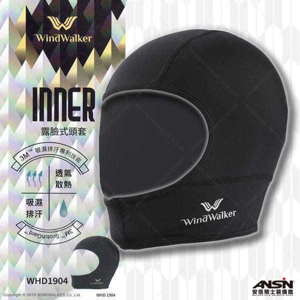 [中壢安信] Windwalker WHD1904 露臉式頭套 透氣排汗 頭套 立體剪裁 涼感 台灣製 風行者