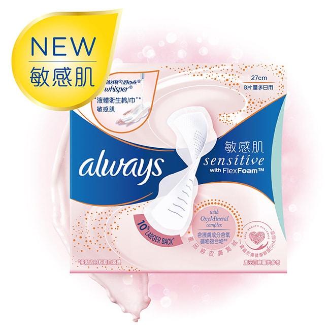 好自在液體衛生棉敏感肌系列量多日用27cm8片