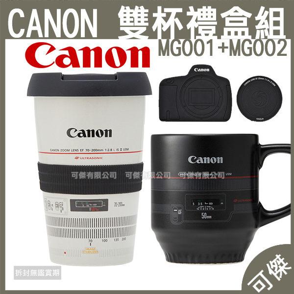 CANON 佳能 鏡頭杯雙杯組合 MG001+MG002 鏡頭杯 馬克杯 茶杯 造形茶杯 精緻禮盒 可傑