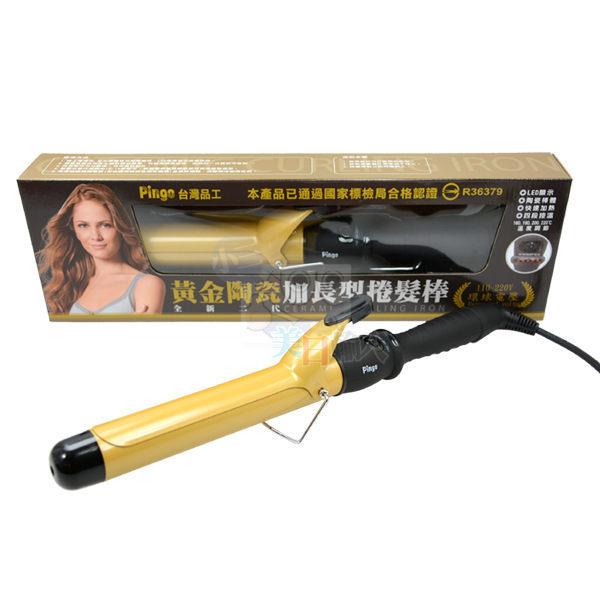 Pingo 品工 黃金陶瓷加長型電棒捲(1入) 捲髮棒【小三美日】