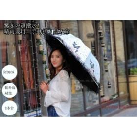 日傘 折りたたみ 遮光 紫外線 日傘 uvカット 遮熱 折りたたみ傘 かさ 傘 晴雨兼用 カサ ひんやり傘 軽量 レディース おしゃれ 対策