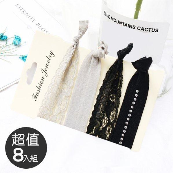 髮束 (8入)韓版造型打結髮束-蕾絲亮鑽款 精美包裝 【FDA008】123ok