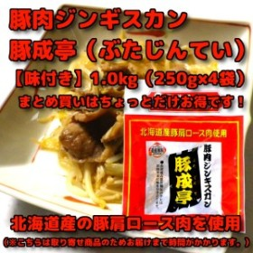 豚肉ジンギスカン・豚成亭(ぶたじんてい)【北海道産豚肉使用】1kg(250g×4袋)(※取り寄せ商品のためお届けまで時間がかかります。)