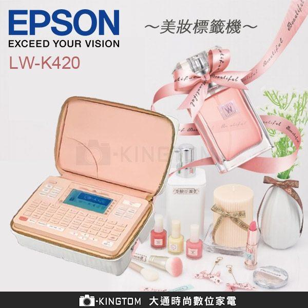 EPSON LW-K420 美妝標籤機 公司貨 夢幻白化妝包造型,輕巧好攜更好印
