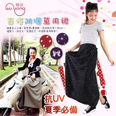 抗UV百搭防曬裙 日本大和化工防曬技術 台灣製 WU Yang