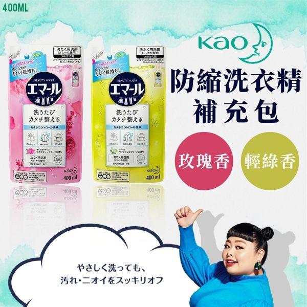 日本【花王KAO】防縮洗衣精補充包400ml