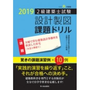 建築士設計製図研究会/2級建築士試験 設計製図 課題ドリル 2019年度版