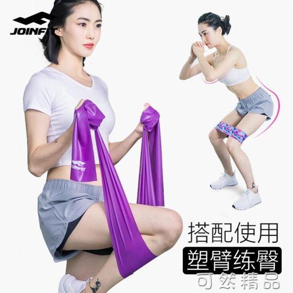 t彈力帶女瑜伽拉力帶男力量訓練健身阻力帶運動伸展拉伸帶