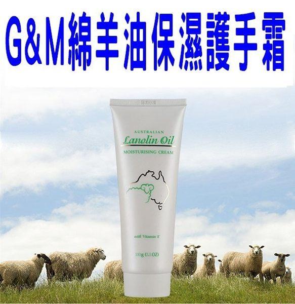G&M綿羊油護手霜 綿羊霜 綿羊油 保濕保養 乾裂 乳霜 羊奶凍 指甲膜 修護 潤膚 保養 滋潤