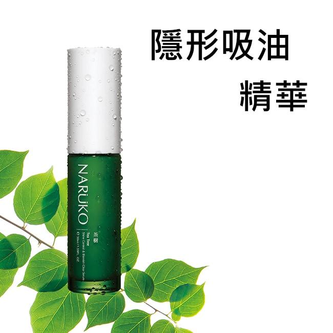 NARUKO茶樹抗痘粉刺調理精華30ml