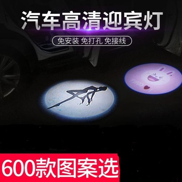 汽車迎賓燈改裝飾車門無線照地投影開門感應抖音美少女戰士 多莉絲旗艦店