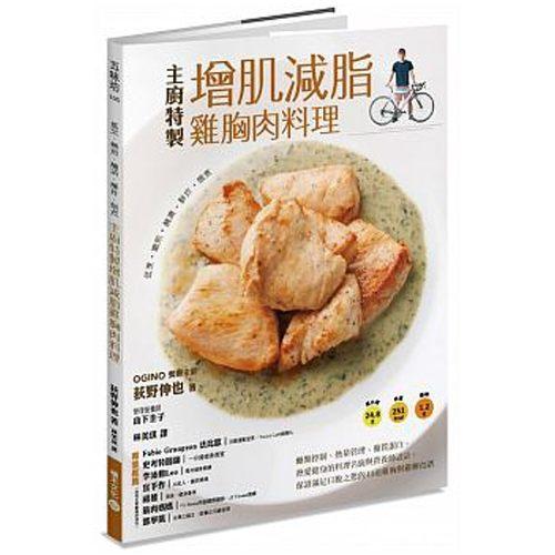 《增肌減脂雞胸肉料理》