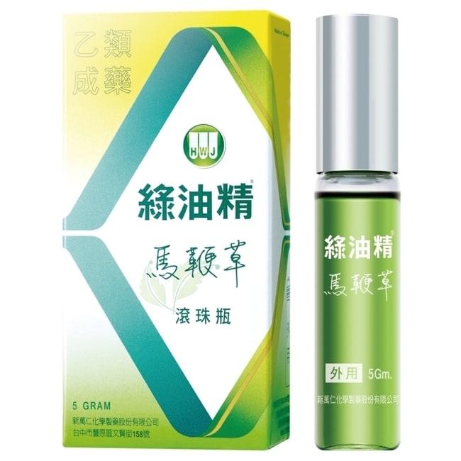 乙)綠油精(馬鞭草)滾珠瓶5g