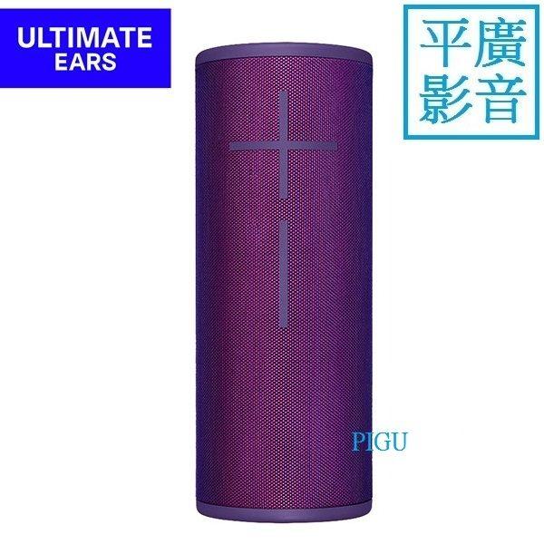 平廣 送袋禮 公司貨保2年 MEGABOOM 3 電波紫 紫色 藍芽喇叭 羅技 UE MEGA BOOM3 另售小台