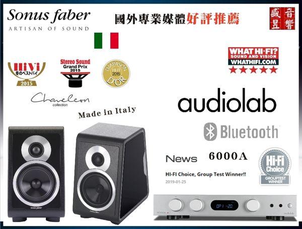 『盛昱音響』義大利 Sonus faber Chameleon B 書架喇叭+英國 Audiolab 6000A 無線串流綜合擴大機『現貨』