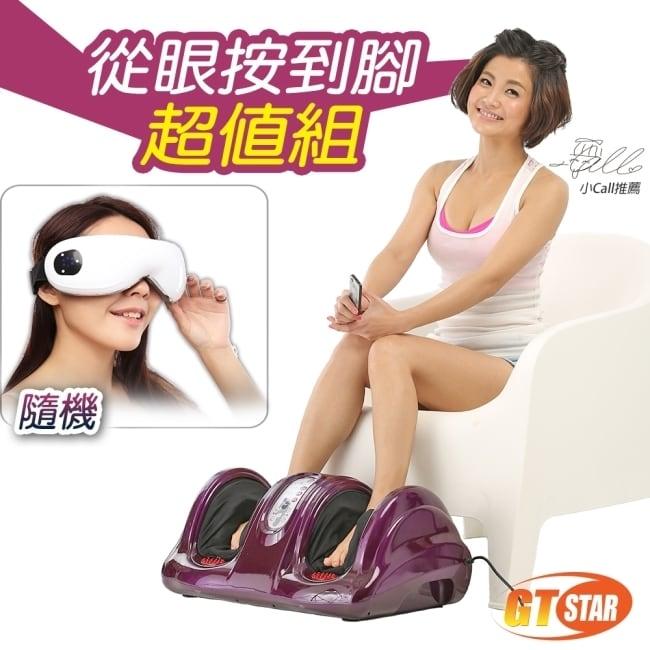 GTSTAR-從眼按到腳超級按摩組(顏色隨機)