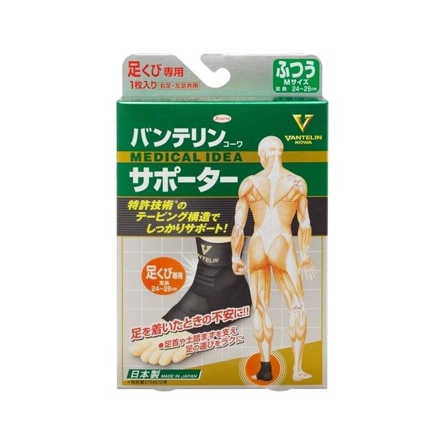 萬特力肢體護具-足踝L