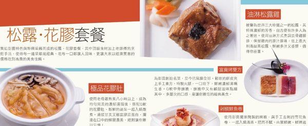彭園餐飲集團餐廳 松露+花膠套餐/精緻四人桌菜 (假日不加價 / 全省通用)