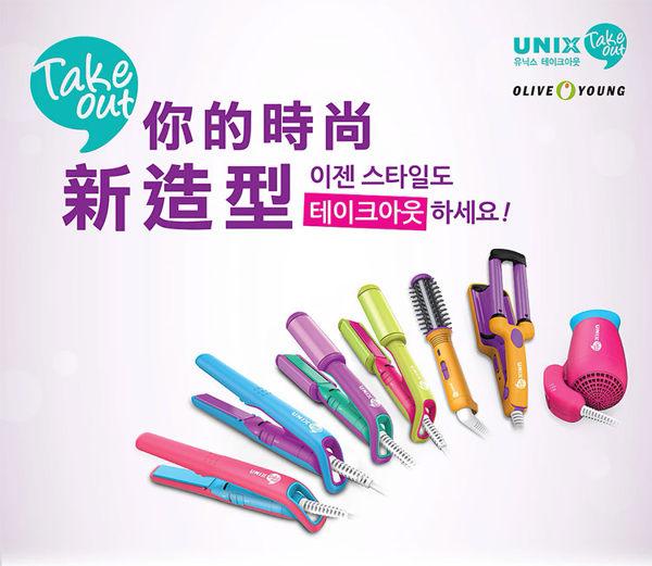 韓國 UNIX 迷你兩用直髮捲髮器 蘋果綠 一入 UCI-B2504TW 直捲兩用 電棒捲 直髮夾【YES 美妝】