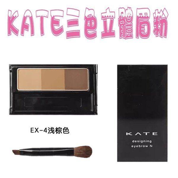 KATE 三色立體眉粉 造型眉彩餅 帶眉刷 棕色EX4/EX5 造型眉彩餅 三色眉粉 三色眉餅 眉毛膏