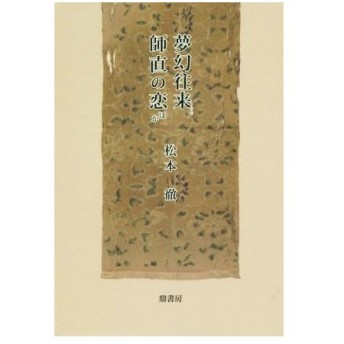 夢幻往来・師直の恋ほか 松本徹著作集/松本徹(著者)
