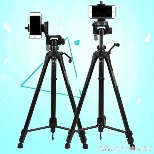 直播三腳架手機自拍支架拍照視頻錄像單反相多功能快手便攜三角架