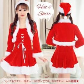 ハロウィンコスプレ サンタクロースコスチューム コスプレ ミニサンタコスプレ サンタ衣装 クリスマス衣装 仮装 サンタガール サ
