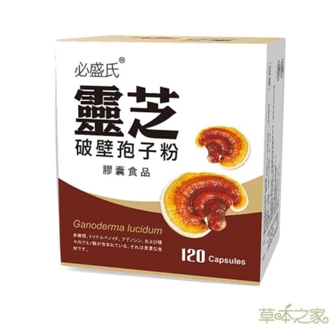 【草本之家】靈芝破壁孢子粉複方(120粒/盒)