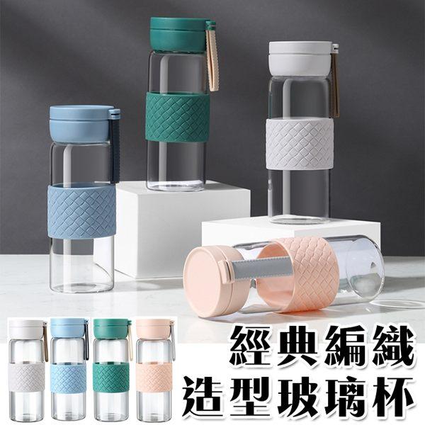 編織造型玻璃杯 玻璃瓶 玻璃杯 水壺 冷水壺 隨行杯 編織 玻璃水瓶 隨行杯 水瓶 玻璃【歐妮小舖】