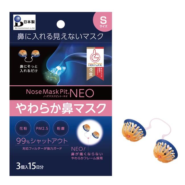 詳細介紹 此為廠商直送商品, 預計出貨日2-5天對應PM2.5細懸浮粒子Nose Mask Pit NEO柔軟型系列是繼推出Nose Mask Pit Super系列融合全新材質的新產品。有兩大特點: