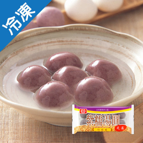 ★『桂冠紫糯湯圓』是選用頂級紫糯米,經由特殊研磨技術,完整保留紫糯米