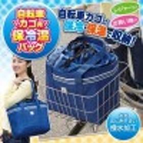 【41%OFF】自転車カゴにいれてつかえる保冷保温バッグ