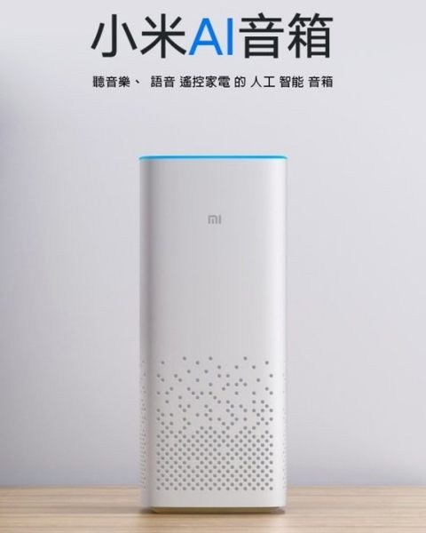 【Love Shop】小米正品AI音箱 小愛同學藍牙音響無線人工智慧藍牙音箱