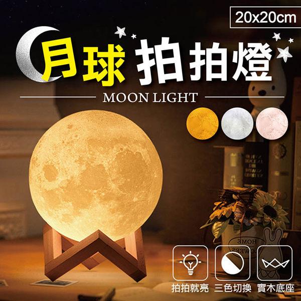 【G1208】《創意3D!月球拍拍燈》20CM 月球燈 LED充電 觸控拍拍 三色調光 月亮燈 小夜燈 裝飾燈