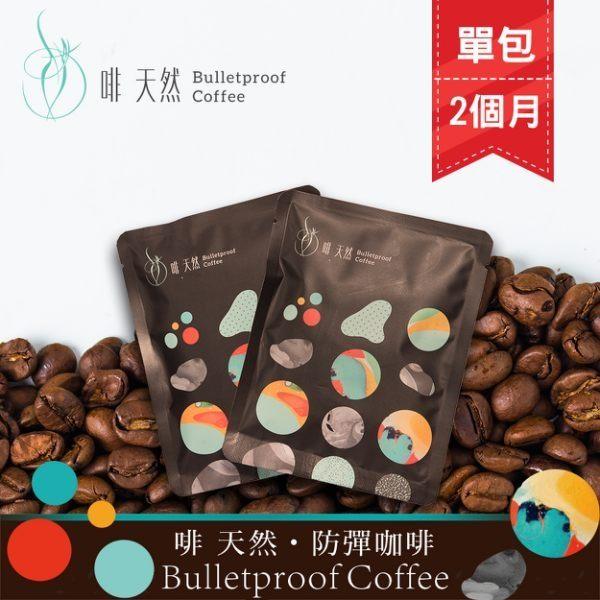 ONE HOUSE-【啡 天然】濾掛式防彈咖啡 二個月超值組(含有機冷壓初榨椰子油)
