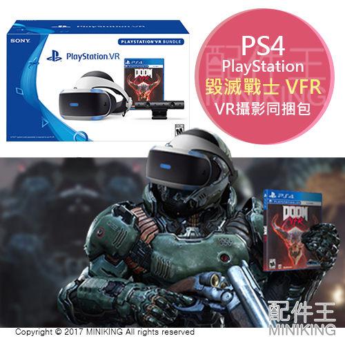 DOOM 毀滅戰士 VFR VR 攝影同捆包 PS4主機 PlayStation 一級玩家