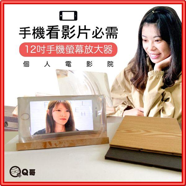 台灣現貨 手機螢幕放大架 手機螢幕放大器 手機放大 護眼追劇神器3D