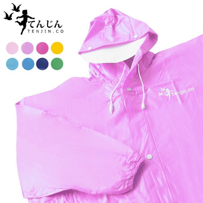 天神牌PVC素色前開拉鍊扣雨衣 TJ-001(顏色隨機)