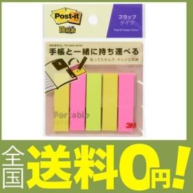 ポストイット 強粘着 付箋 フラップタイプ ふせん ポータブルシリーズ マルチカラー 50×13mm 22枚×5パッド POF-S-