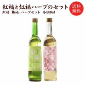 【送料無料】 紅福 梅酒・ハーブセット 各500m