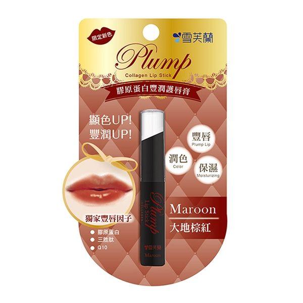 雪芙蘭膠原蛋白豐潤護唇膏-大地棕紅2g 【康是美】