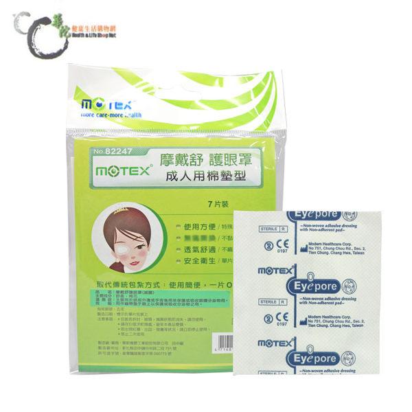【摩戴舒】護眼罩(滅菌) 成人用-棉墊型 7入