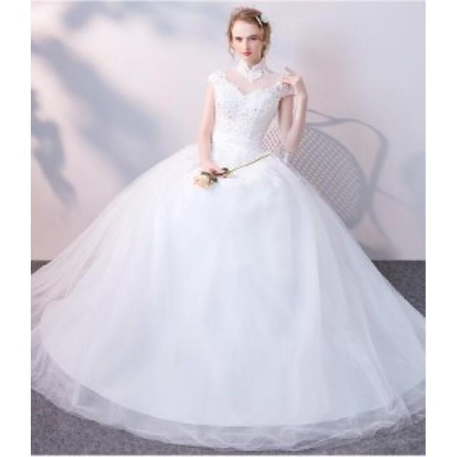 立ち襟 豪華 ウェディングドレス 優雅 ロングドレス パーティドレス フェミニン お呼ばれドレス 挙式 二次会 花嫁 編み上げ