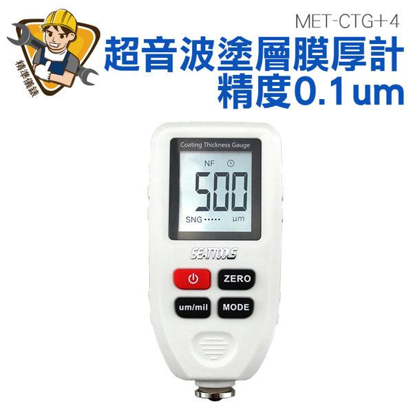 精準儀錶 0.1um高精度兩用塗層測厚儀 漆膜厚度 油漆 涂層厚度測量儀 膜厚計 MET-CTG+4