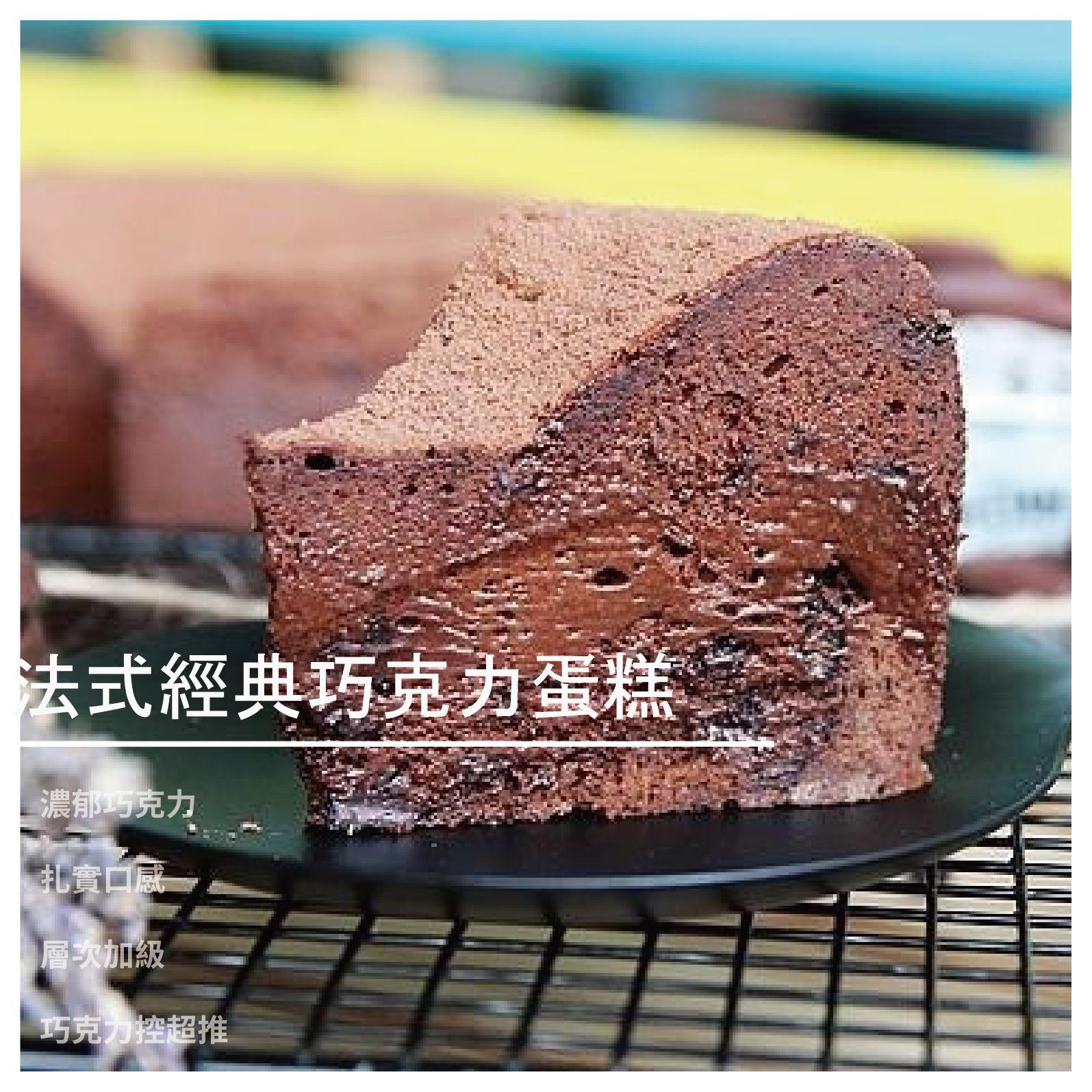 【栗卡朵洋菓子工坊】招牌法式經典巧克力蛋糕 5.5吋 (預購優惠中)
