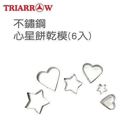 三箭牌 不鏽鋼心星餅乾模(6入) 8701S
