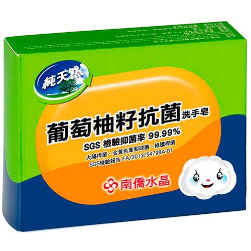 南僑水晶葡萄柚籽抗菌洗手香皂120g【愛買】